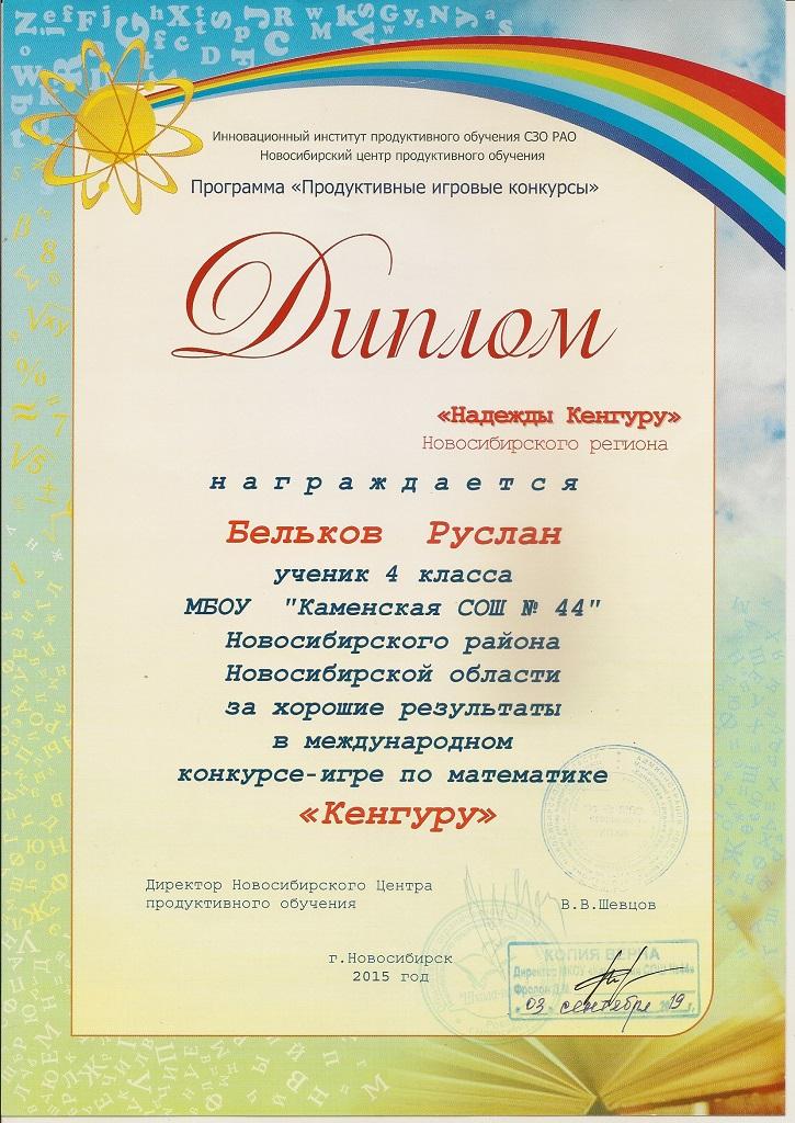 Международный математический конкурс «Кенгуру»