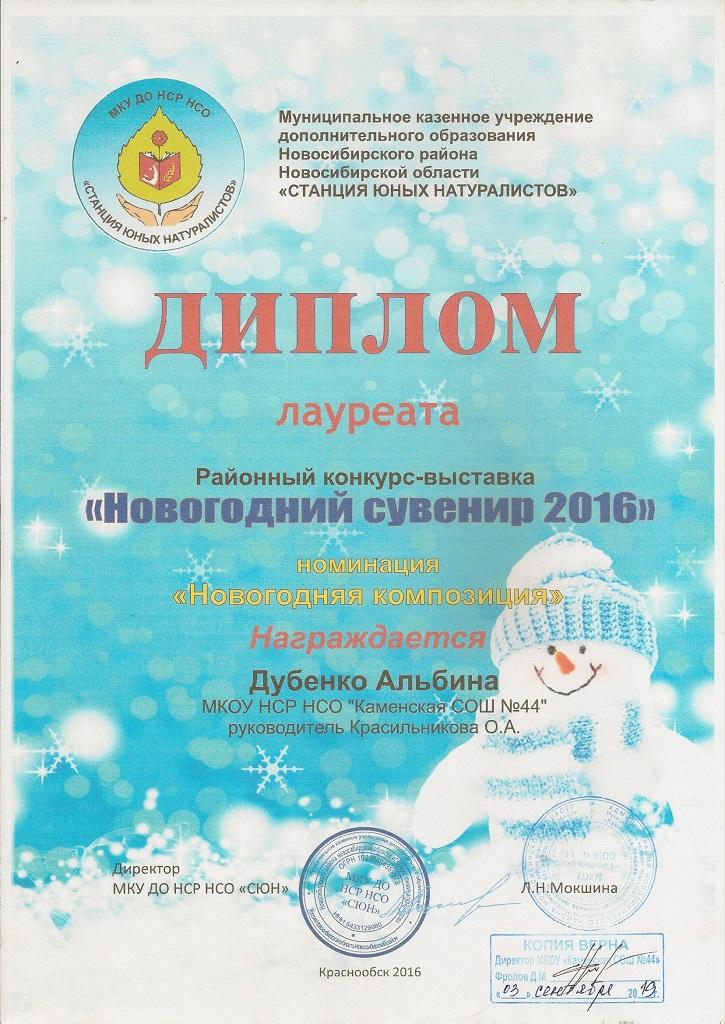 Районный конкурс-выставка «Новогодний сувенир 2016»
