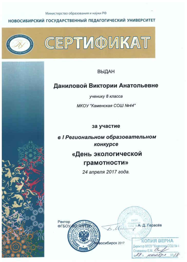 I-regionalnii-obr-konkurs-den-eco-gramotnosti