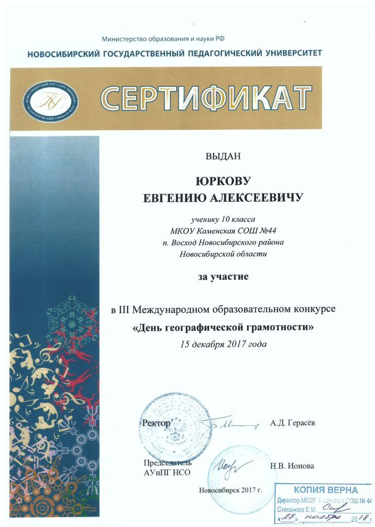III-mejdunarodnii-obr-konkurs-den-ge0grafii