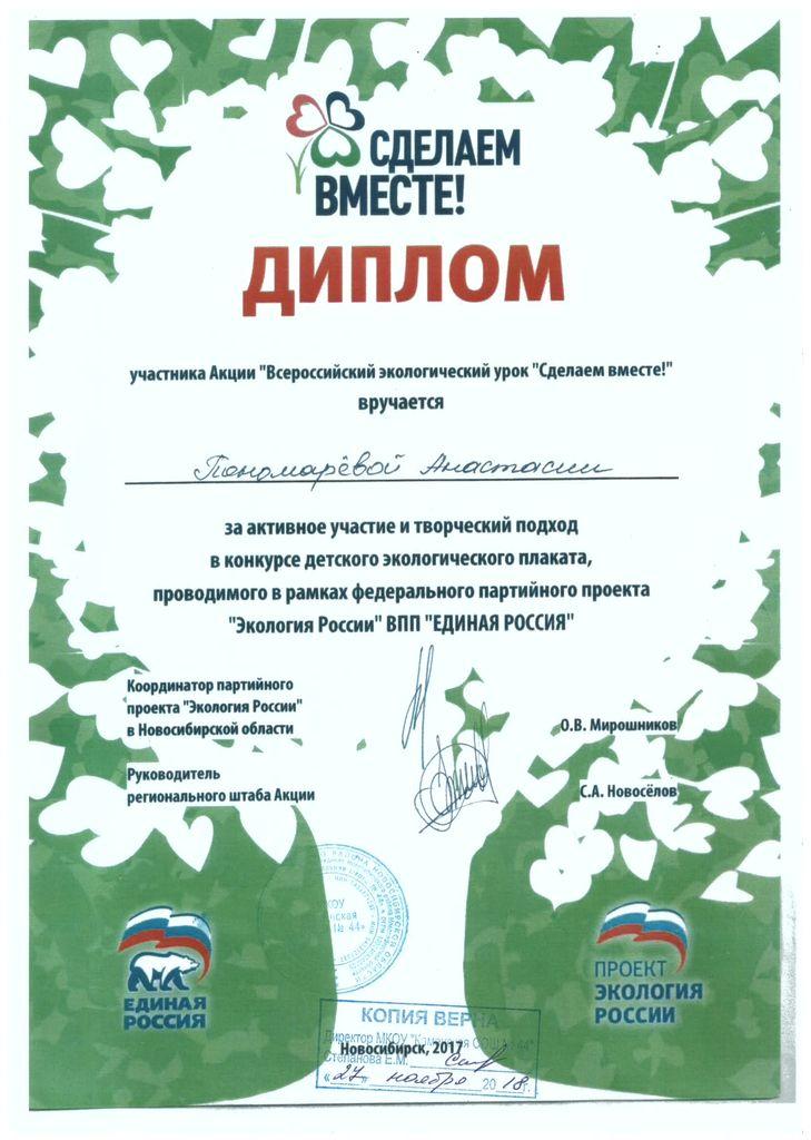Акция Всероссийский экологический урок «Сделаем вместе!»