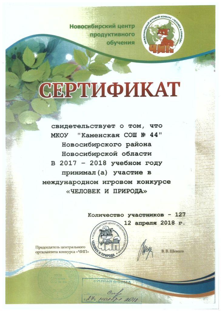 Международный игровой конкурс по естествознанию «Человек и природа»