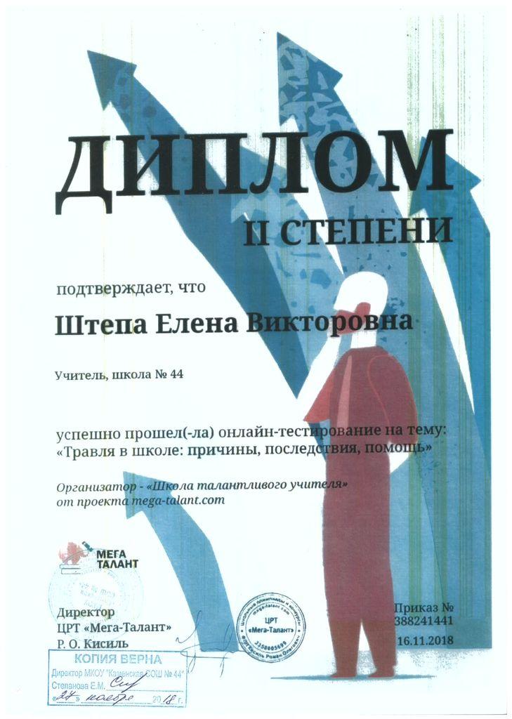 Участие в семинарах, вебинарах и методических объединениях