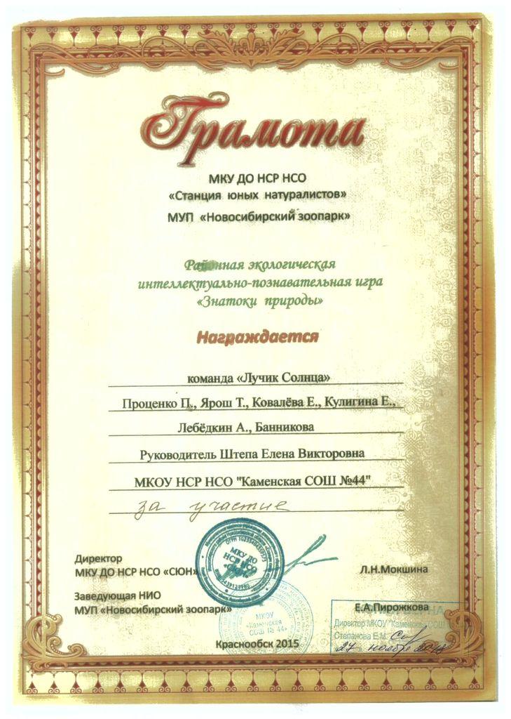 Районный экологический конкурс «Знатоки природы»