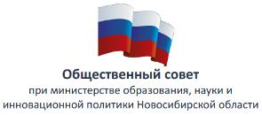 Общественный совет при министерстве образования, науки и инновационной политики Новосибирской области