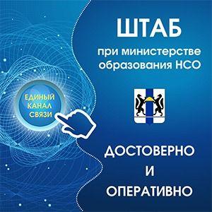 ШТАБ при министерстве образования Новосибирской области