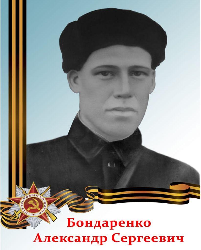 Бондаренко Александр Сергеевич