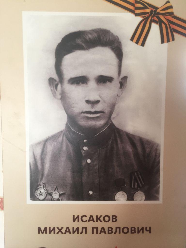 Исаков Михаил Павлович