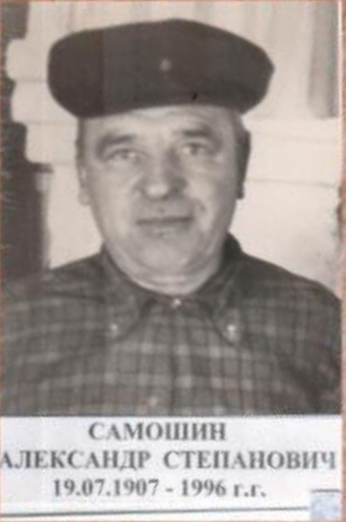 Самошин Александр Степанович