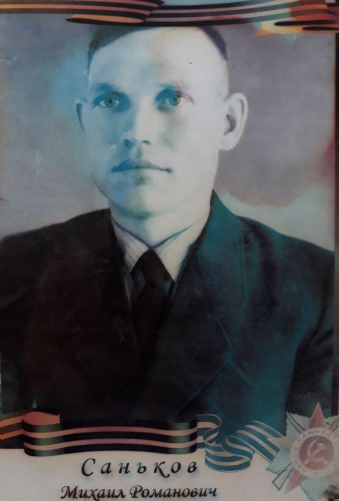 Саньков Михаил Романович
