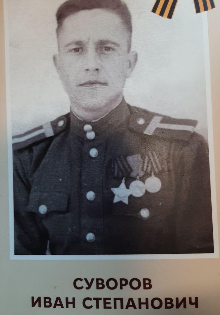 Суворов Иван Степанович