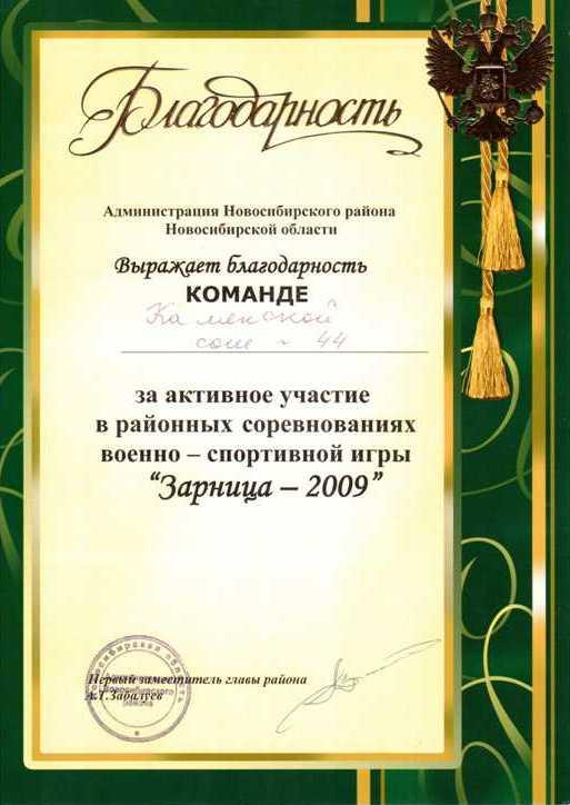 награда за 2009 год