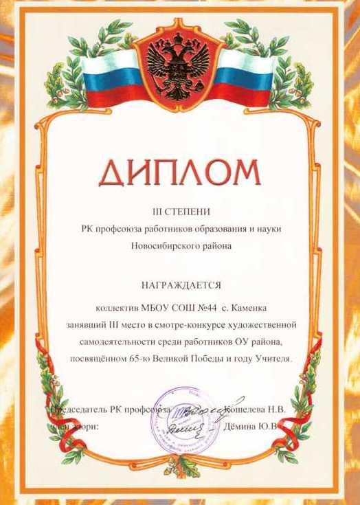 награда за 2010 год