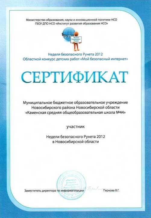 награда за 2012 год