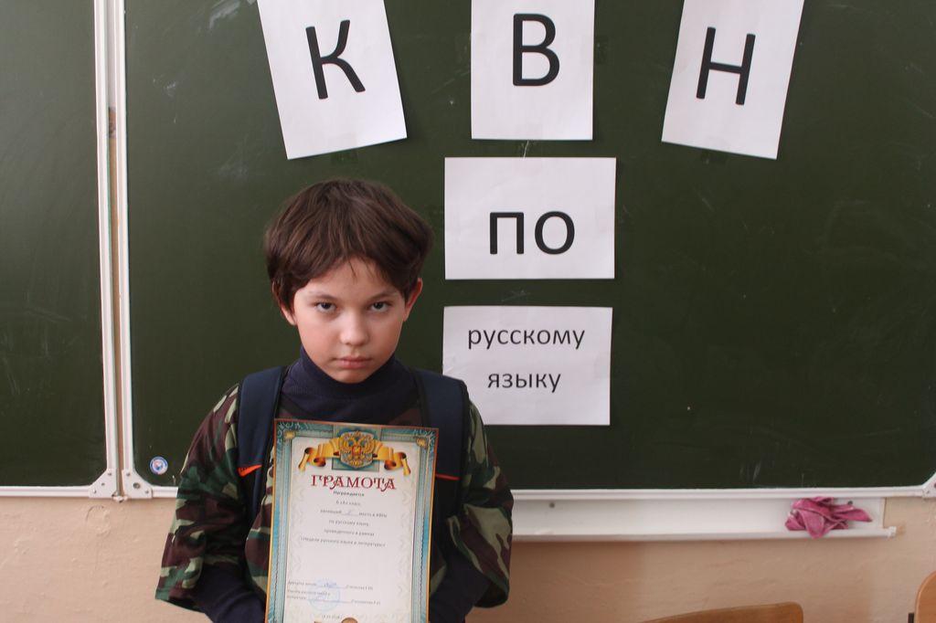 КВН по русскому языку в 6ых классах (2018)
