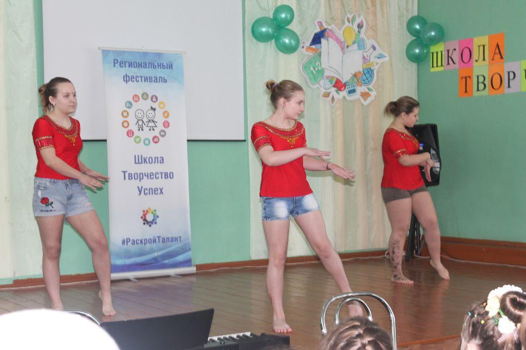 Фестиваль Школа.Творчество.Успех