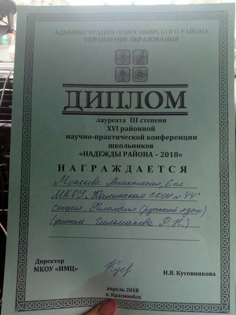НПК-2018 Новосибирского района