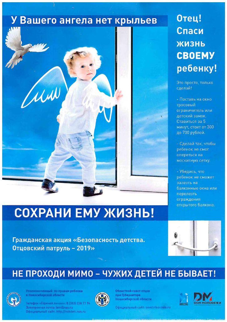 Всеросийская акция Безопасность детства
