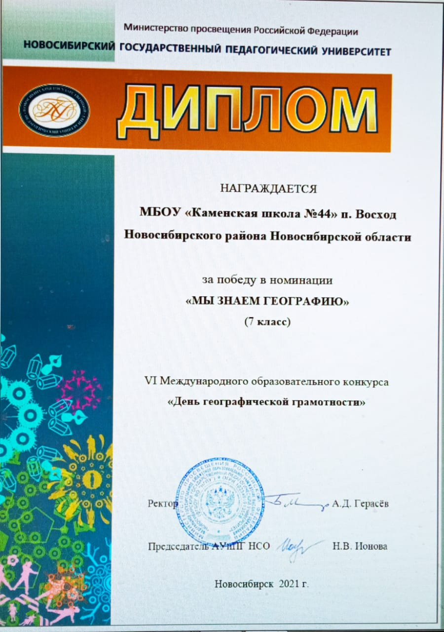 VI Международный образовательный конкурс «День географической грамотности