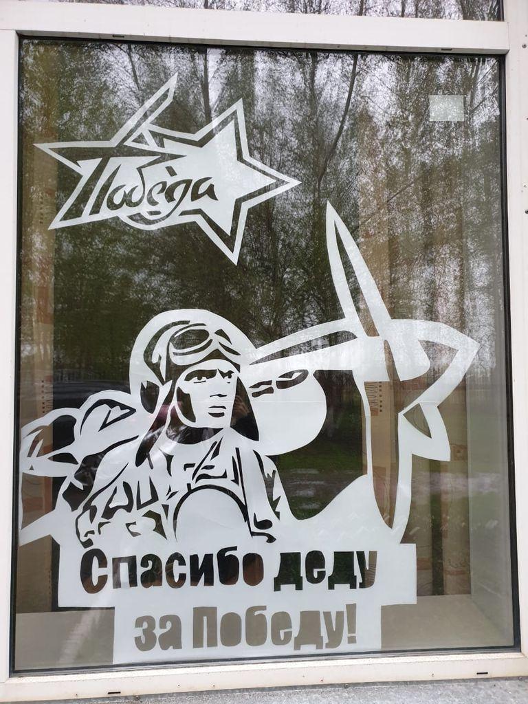 Всеросийская акция Окна Победы