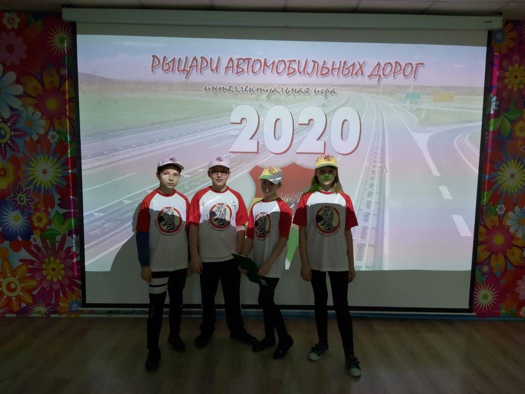 Интеллектуальная игра«Рыцари автомобильных дорог-2020»